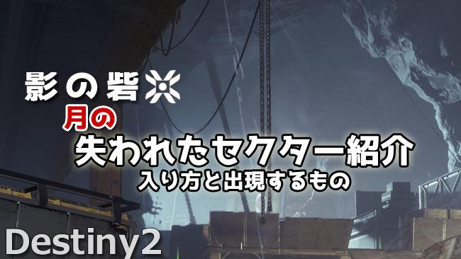 destiny2-moon-lostsectorgui