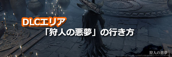 Bloodborne_boseki_dlc8