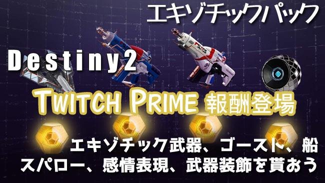 destiny2-2020-0130