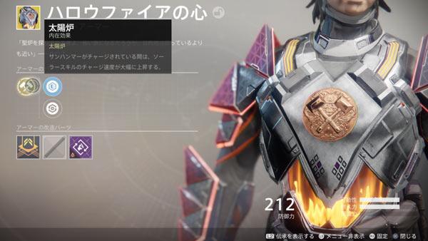 destiny2Ex_armor_halofire