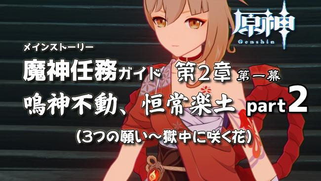 genshin-story9-30