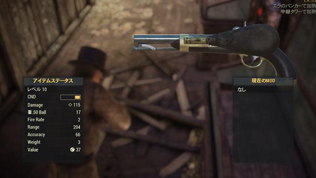 Fallout76_blackpistol4