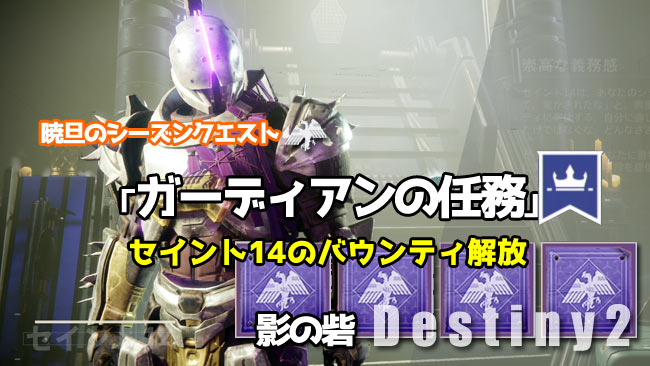 destiny2-season9-quest6