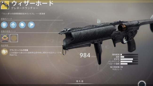 destiny2-exotic_013witherho