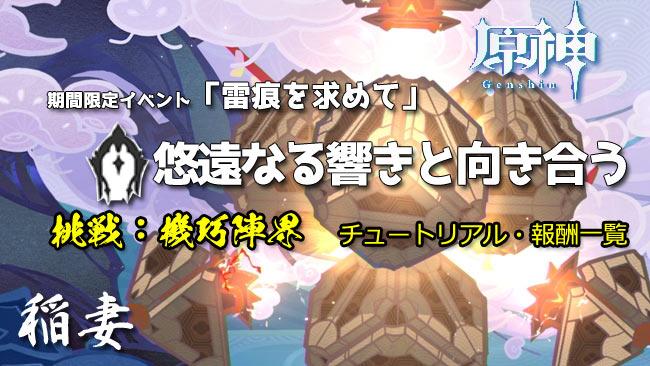 genshin-v20-evt-thunder4