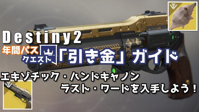 destiny2exotic033lastword0