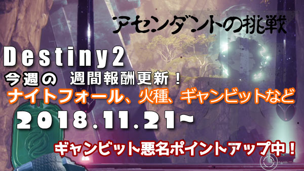 destiny2_1121