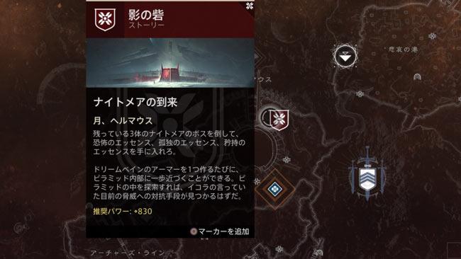 destiny2-y3-story8-p830-map