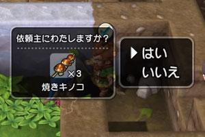 item_ykinoko