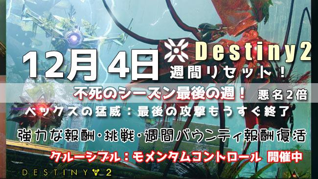 destiny2-20191204-2