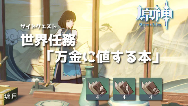 genshin-v11-quest3
