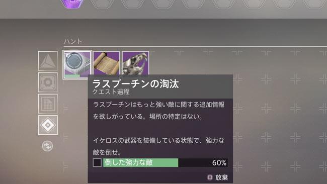 destiny2dlc2quest4info2