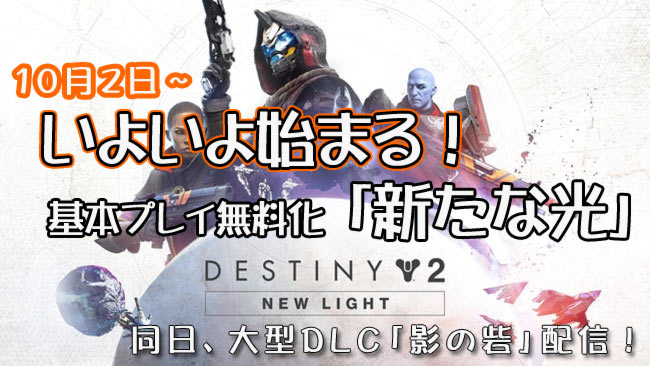 destiny2-20191002-freeplay