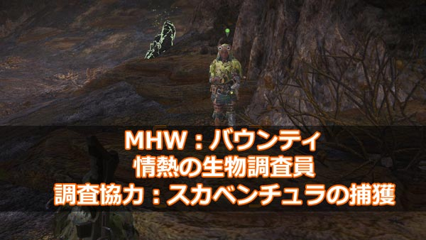 mhw_bounty4_0