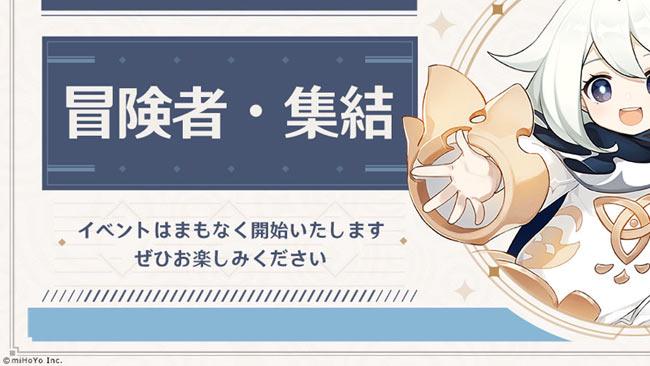 genshin-event-20201028