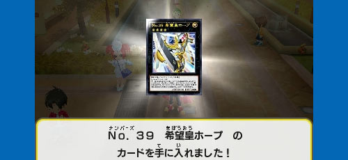 yugioh3ds1118_hope2