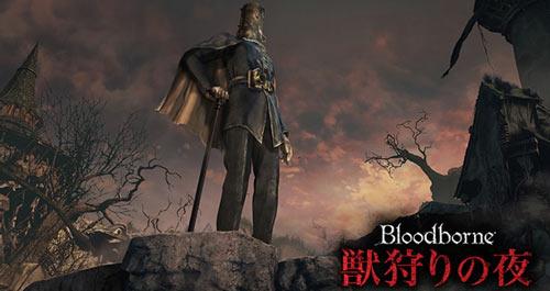 BloodborneHunter