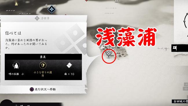 ghostof-tsushima-kusa-11-2