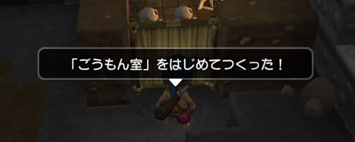 dqb_room_goumon_0