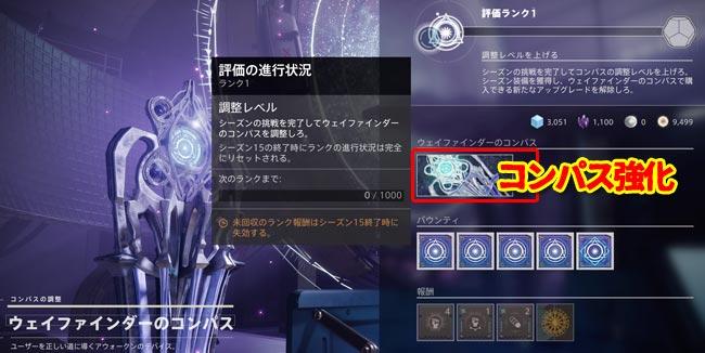 destiny2-s15-quest3-powerup