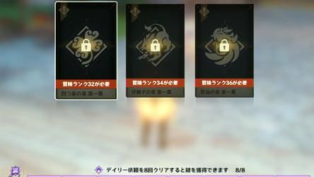 gensin-legend-key-ss