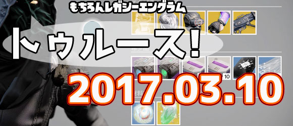 Destiny_20170310