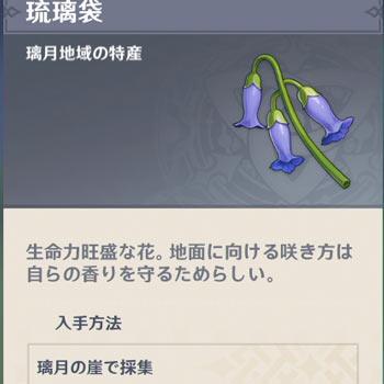 gensin-violetgrass-1