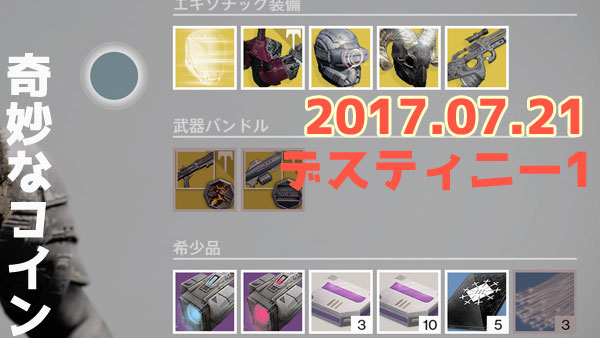Destiny20170721