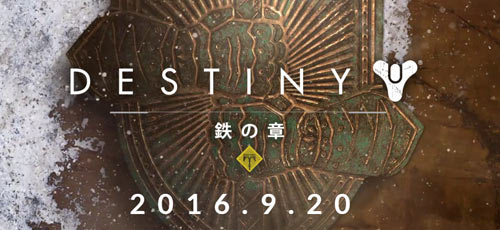 Destiny_20160610ps4ps3