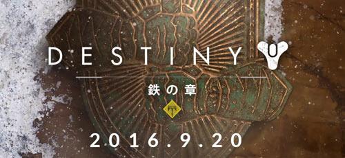 Destiny_20160610ps4ps3