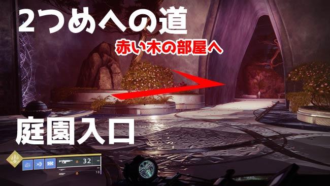 destiny2-s15-quest9-3-1
