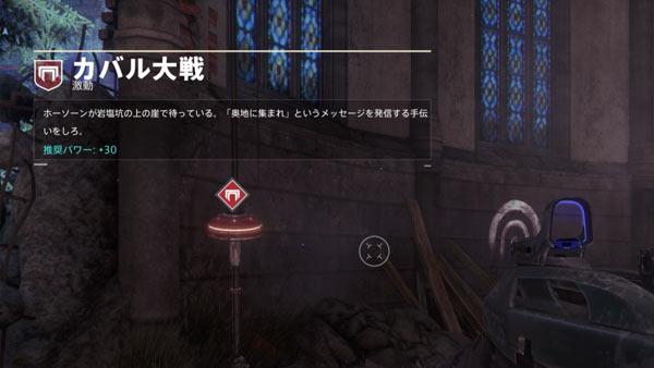 Destiny2_03_4
