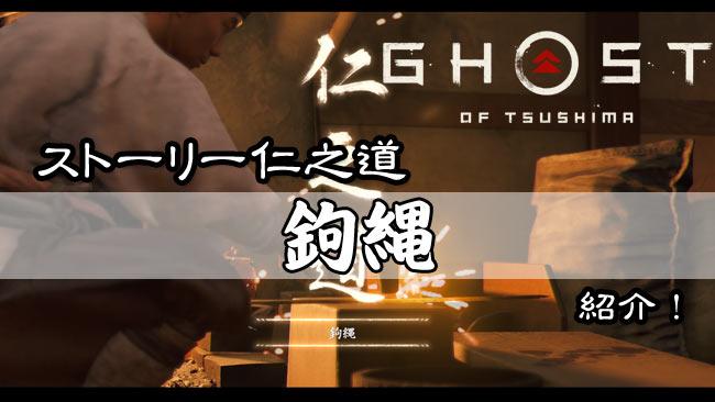 ghostof-tsushima-story8