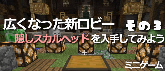 Minecraft_lobby3_0