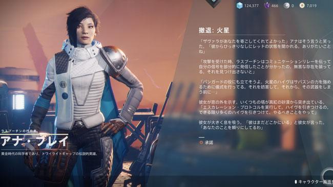 destiny2-2020-0909-23
