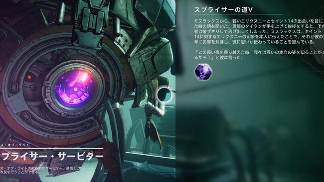 destiny2-pang-2021-0609-9