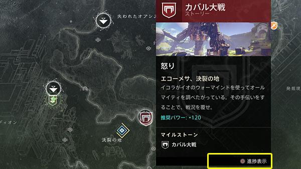 Destiny2_11_1