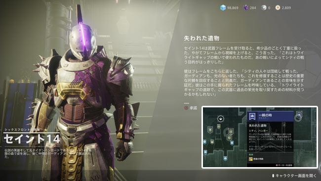 destiny2-20200108-quest1-1