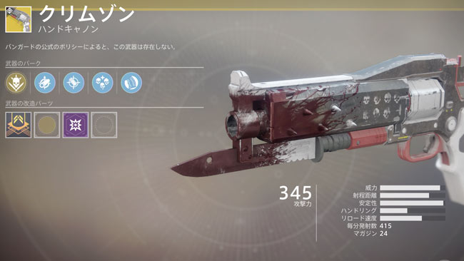 destiny2exotic_011crimso2