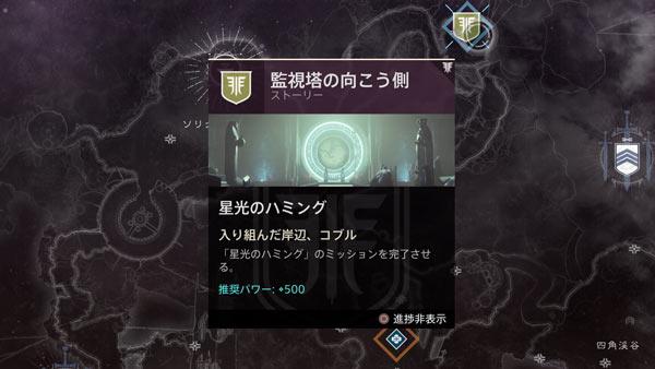 destiny2year2watchtower1a