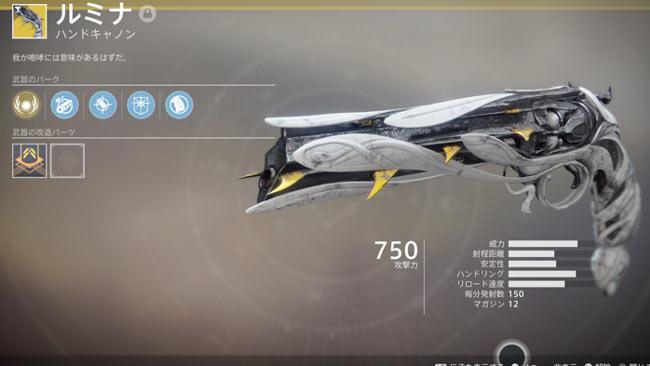 destiny2luminaexotic_029_1