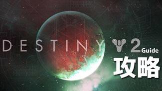 destiny2-2021-03