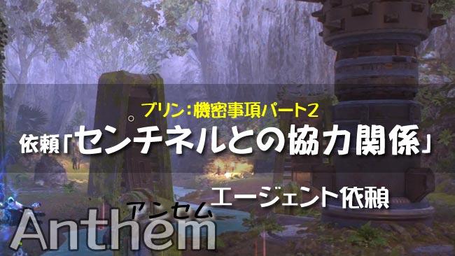 anthem_mission14
