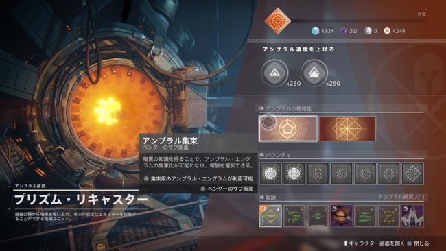 destiny2-season11-quest2-8