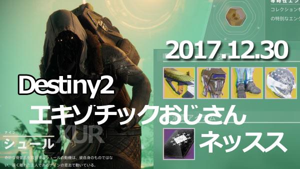 XUR20171230