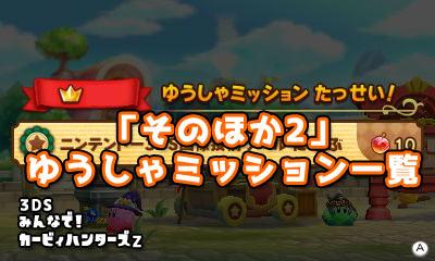 3DSカービィハンターズZ攻略 「そのほか2」ゆうしゃミッション一覧