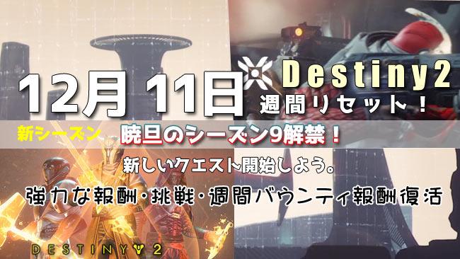 DESTINY2-season9-1211-1