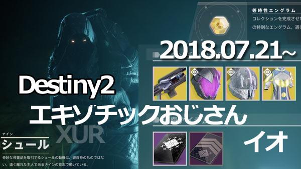 XUR20180721