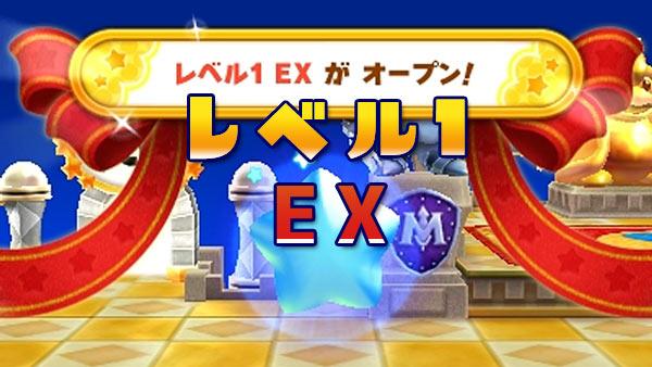LEVEL1ex