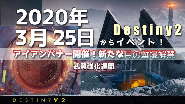 destiny2-s10-0325-1